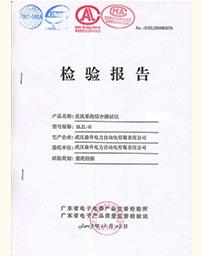 广东电子电器产品监督检验所