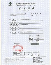 云南省计量技术研究院