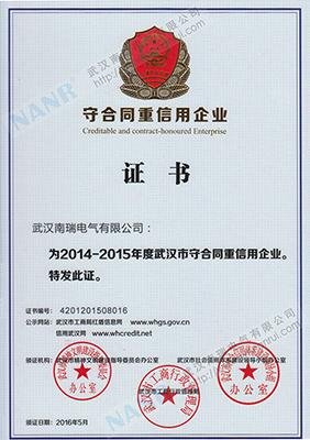 武汉市守合同重信用企业 - 荣誉证书