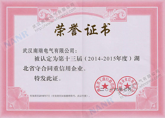 湖北省守合同重信用企业 - 荣誉证书