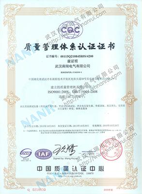 质量管理体系认证书 中文