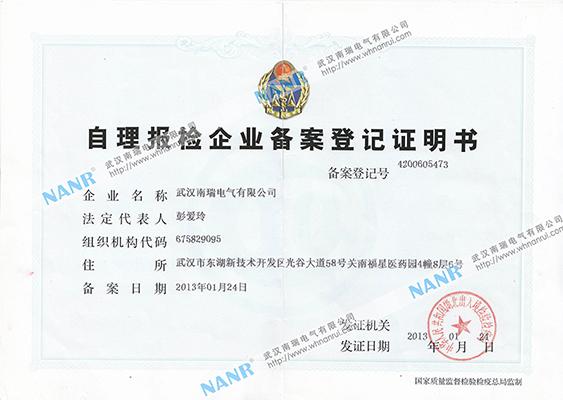 自理报检企业证书