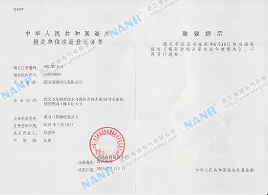 进出口货物收发货人报关登记证书