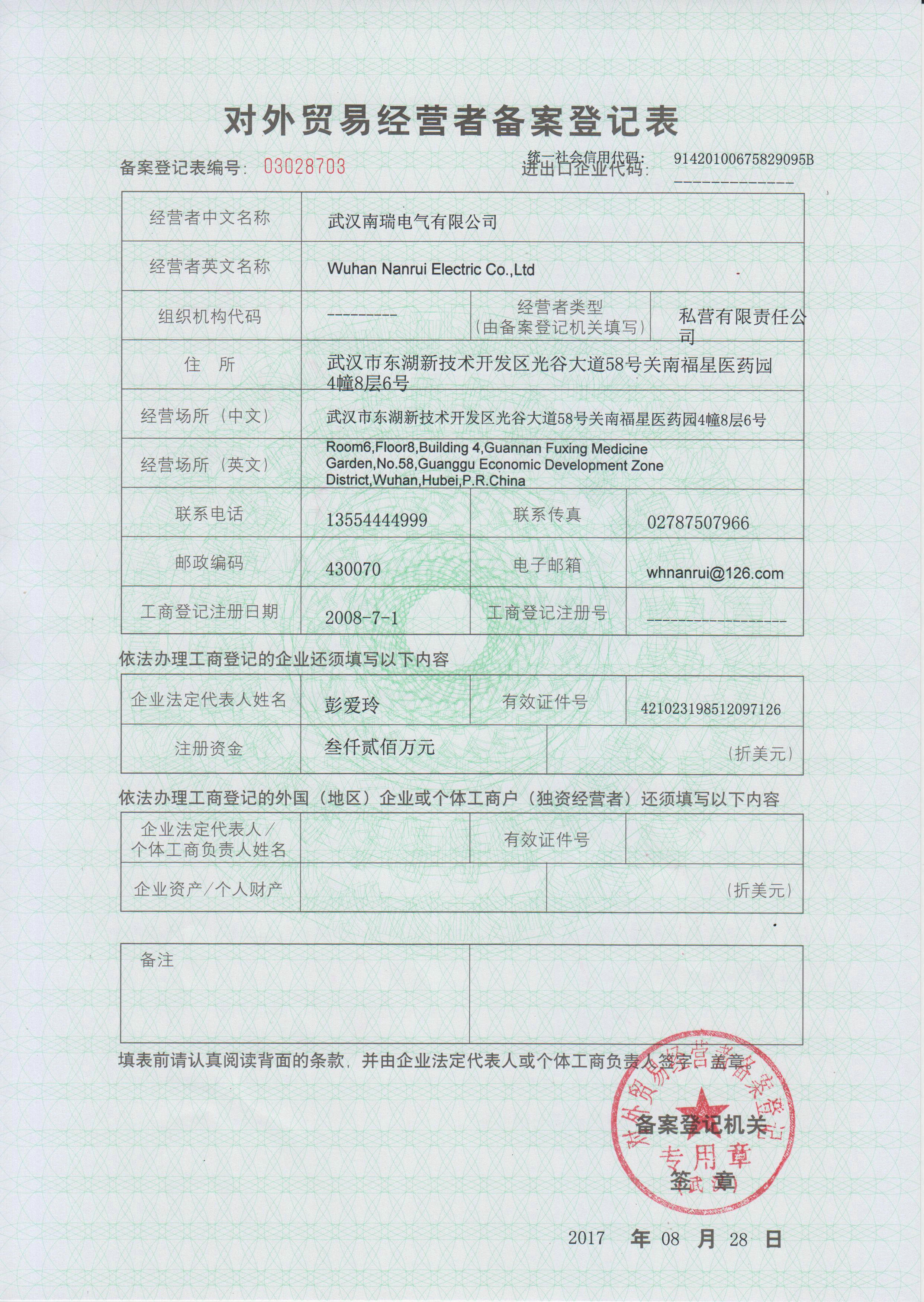 对外贸易经营这备案登记表