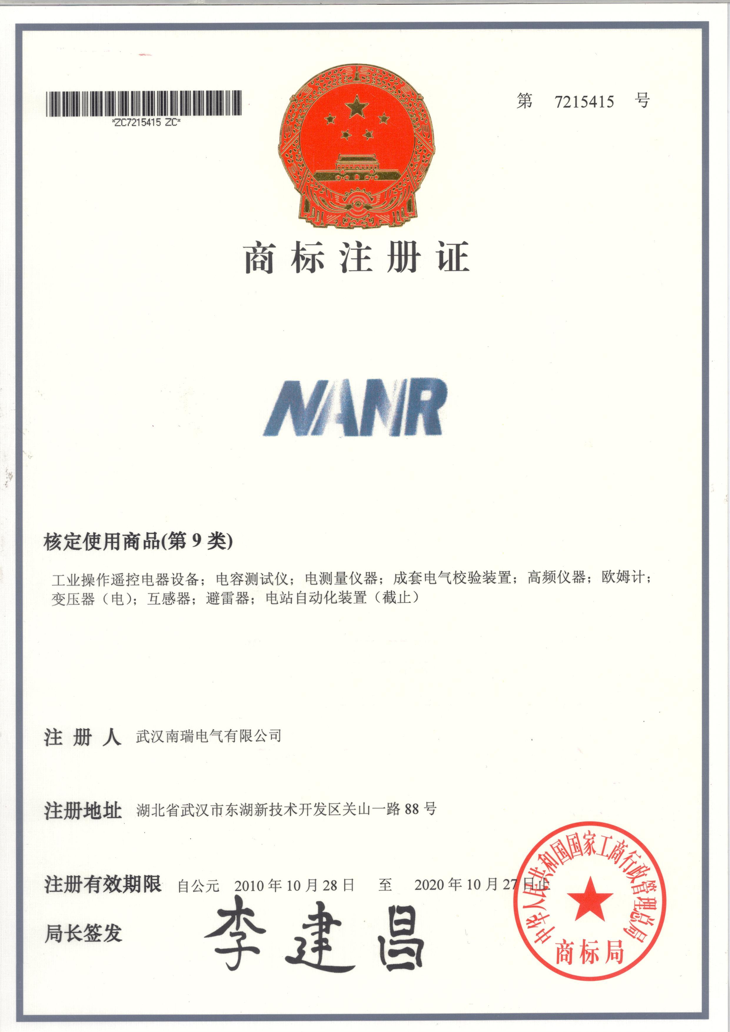 商标注册证3