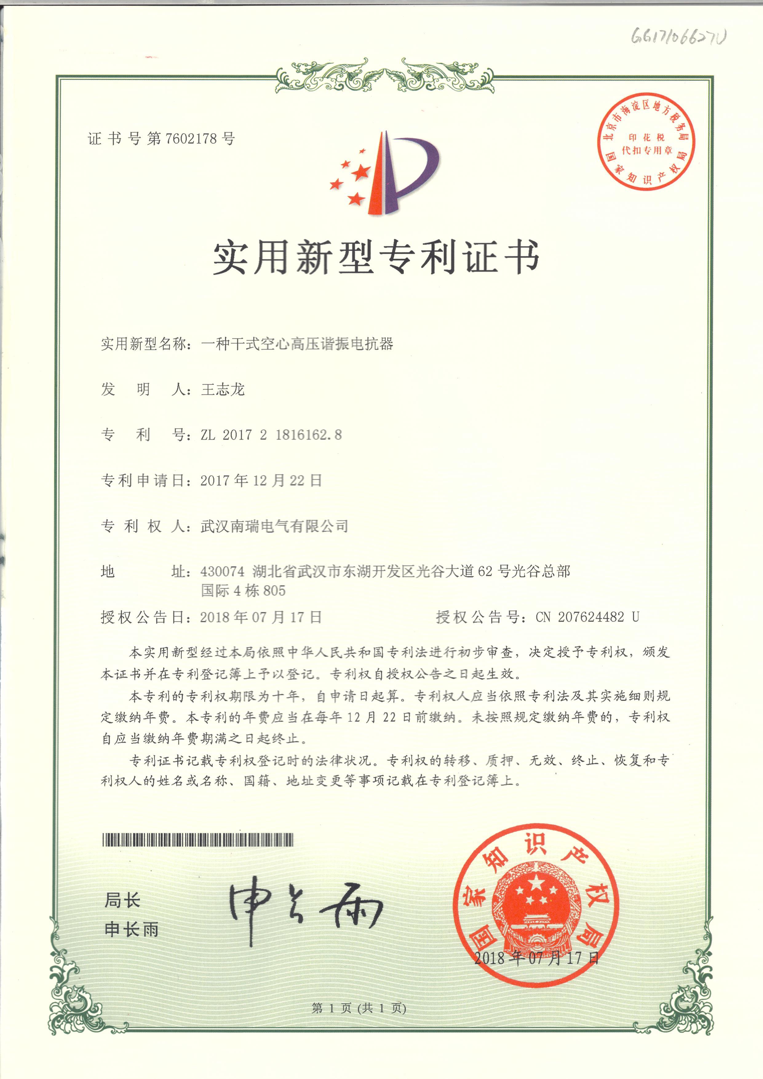 干式空芯高压谐振电抗器专利证书