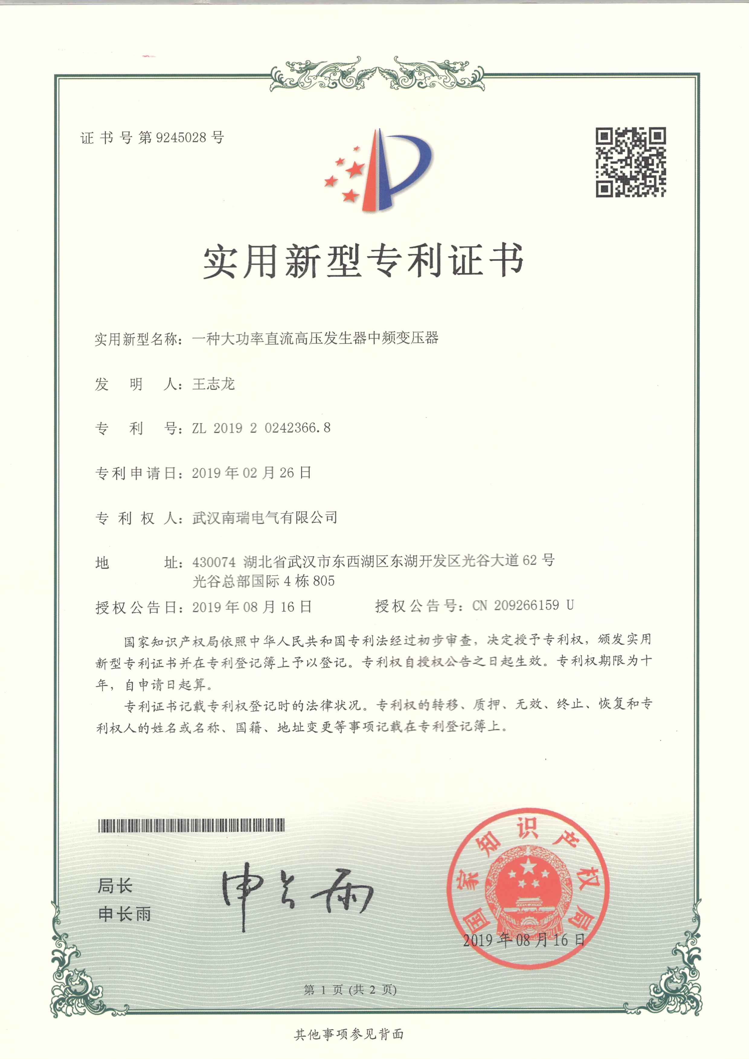 一种大功率直流高压发生器中频变压器专利证书