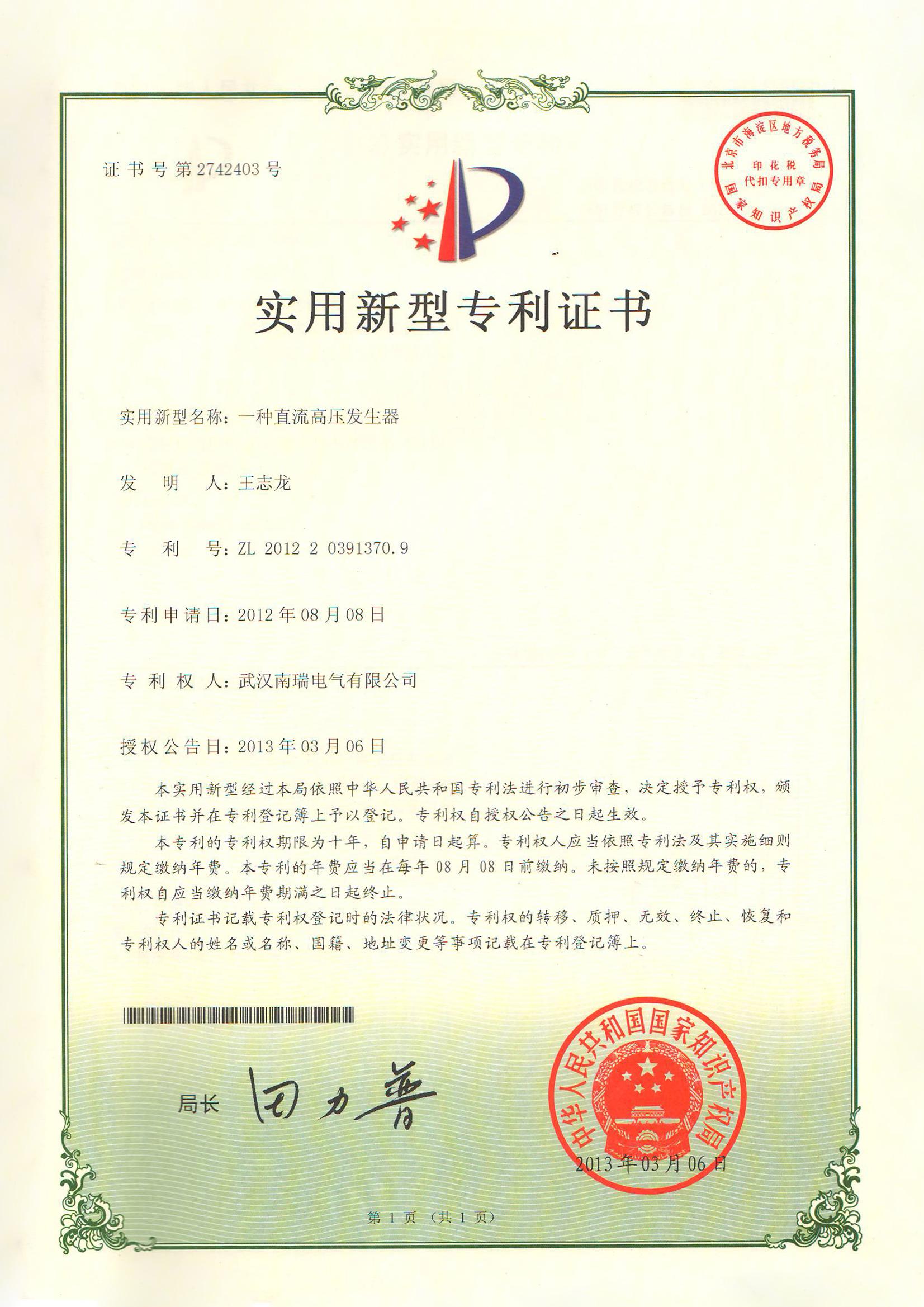 一种新型直流直高发器专利证书