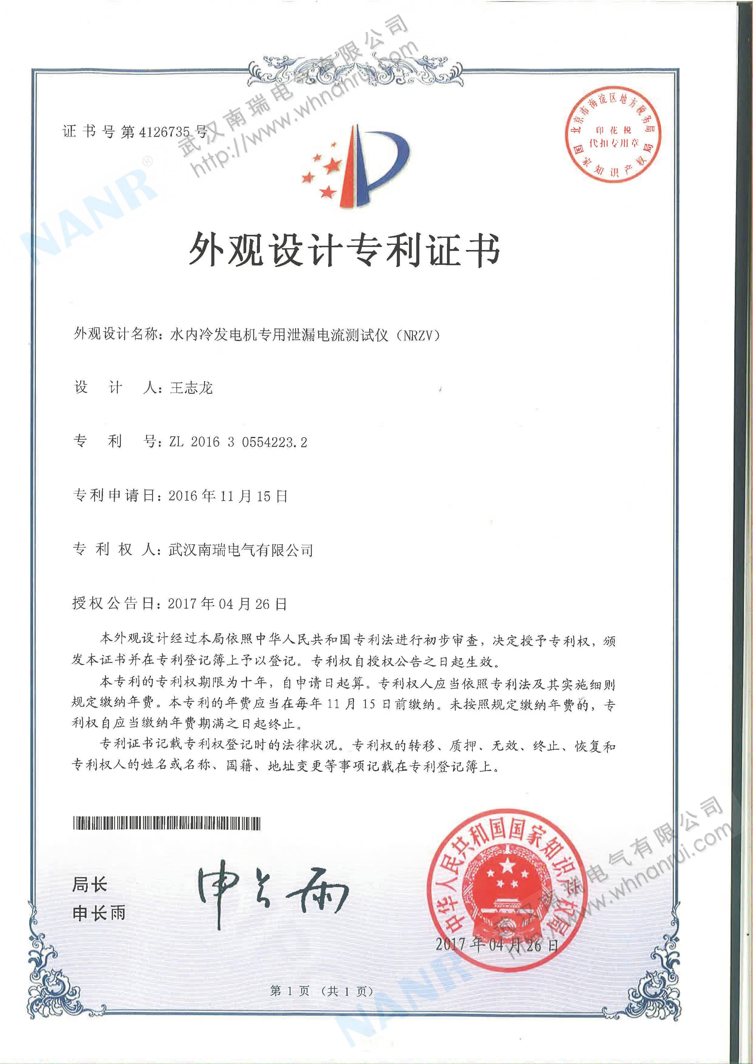 水内冷发电机泄露电流测试仪外观设计专利证书