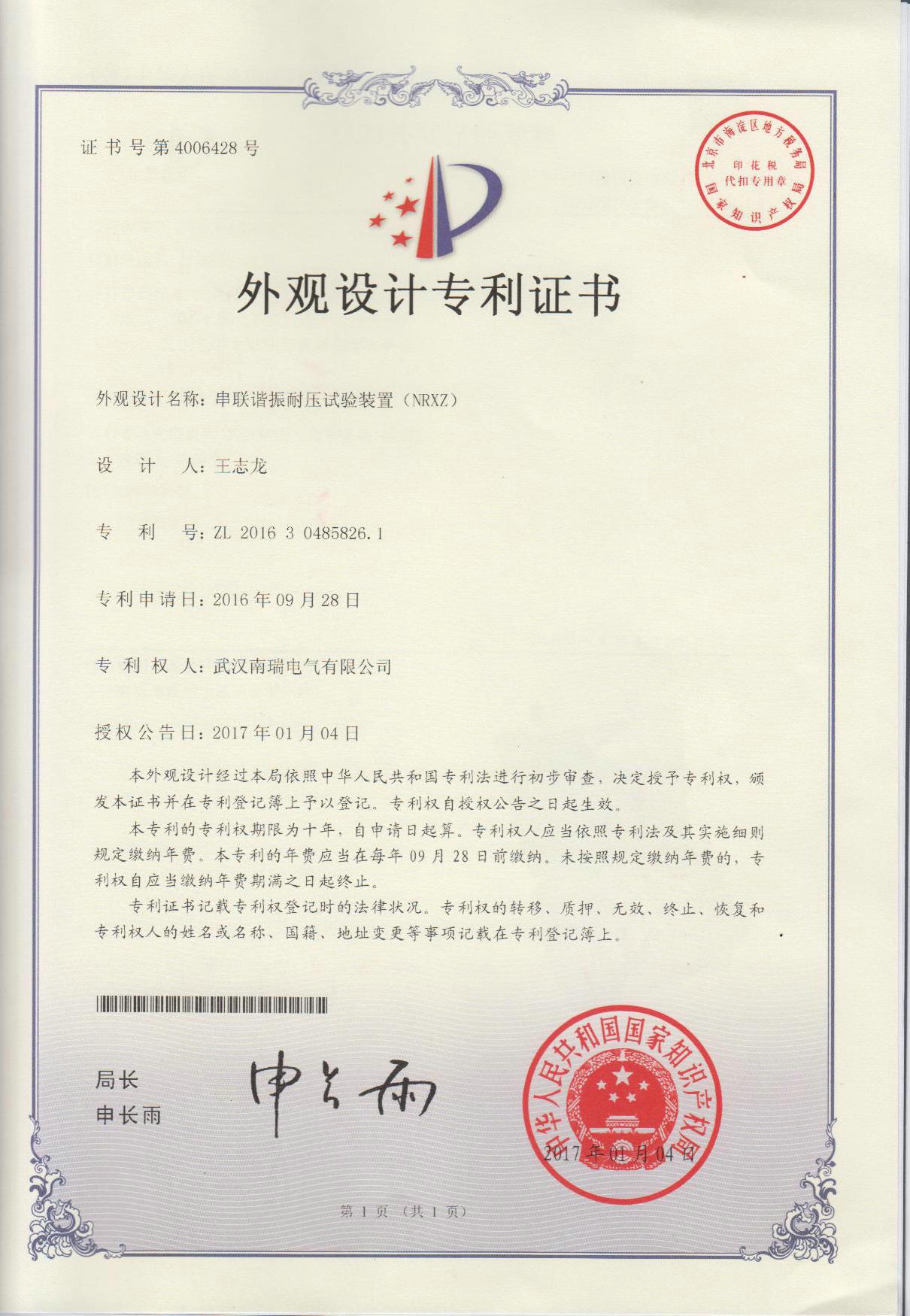 串联谐振外观设计专利证书